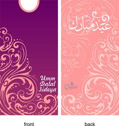 These are envelope designs that I made for competition.The contest was to make envelope design with islamic theme.If anyone interested in buying these designs, please contact me. Envelope Art, Envelope Design, Diy Eid Decorations, Eid Envelopes, Eid Mubarek, Pop Art Collage, Eid Party, Ramadan, How To Make An Envelope