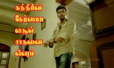 Yesterday Kaththi Box office collection details | TAMIL CINEMA NEWS