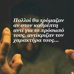 Το ευχομαι! Wise Man Quotes, Men Quotes, Words Quotes, Sayings, Qoutes, Special Words, Lifestyle Quotes, Greek Quotes, Story Of My Life