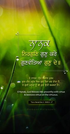 Sikh Quotes, Gurbani Quotes, Qoutes, Guru Granth Sahib Quotes, Shri Guru Granth Sahib, Enlightenment Quotes, Good Thoughts Quotes, Nanak Dev Ji, Sewing Stitches