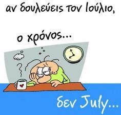 Η ΔΙΑΔΡΟΜΗ ®: Ιούλιος, καλό μήνα