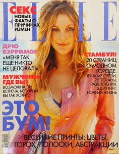 Drew Barrymore ELLE Russia #5 2004 fashion celebrity