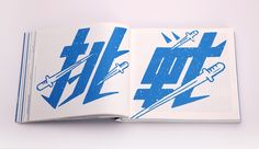 Striking Chinese typography from the made without a computer - DesignTAXI . Buch Design, Typo Design, Word Design, Chinese Fonts Design, Japanese Graphic Design, Mini Quiches, Kombucha, Monospace, Typographie Inspiration