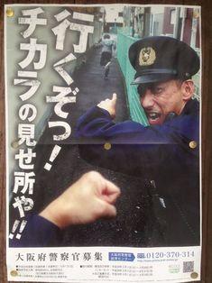 警視庁警察官採用のポスターと、大阪府警察官募集のポスターを見比べてみたら…。