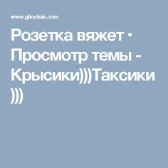 Розетка вяжет • Просмотр темы - Крысики)))Таксики)))