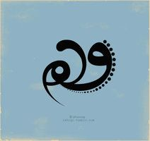 Arabic calligraphy - wahm by ~ll-daloo3a-ll on deviantART