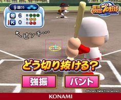 【悲報】KONAMI、野球を知らない