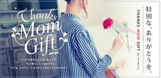母の日特集 Mother Art, Mother And Father, Father Day Ad, Thanks Mom, Beauty Ad, Promotional Design, Mom Day, Web Banner, Japan Fashion