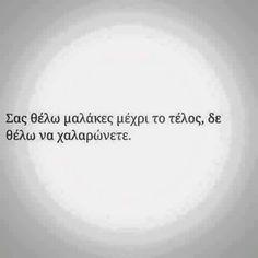 Ελα λιγο ρε παιδια .... Funny Status Quotes, Funny Greek Quotes, Funny Statuses, Picture Quotes, Love Quotes, Inspirational Quotes, Special Quotes, Try Not To Laugh, English Quotes