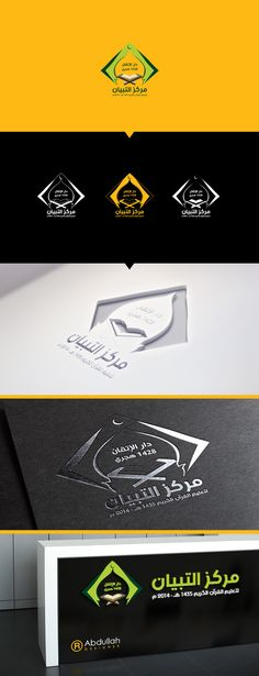 Islamic Logos on Behance