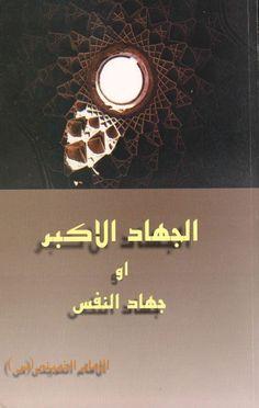 الجهاد الأكبر أو جهاد النفس المؤلف: السيد روح الله الخميني  عدد الصفحات: 87  http://alfeker.net/library.php?id=1905