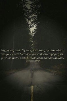Greek quotes Me Quotes, Motivational Quotes, Like A Sir, Greek Quotes, Picture Quotes, Favorite Quotes, Philosophy, Poems, Letters