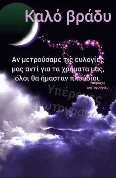 Greek Sayings, Greek Quotes, Night Pictures, L Love You, Good Morning Good Night, Sticks, Wish, Beautiful, Decor