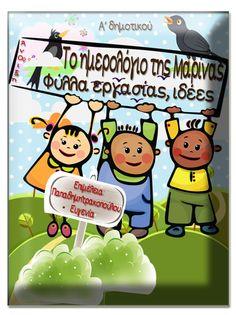 Το ημερολόγιο της Μαρίνας. Φύλλα εργασίας, ιδέες και εποπτικό υλικό για την α΄ δημοτικού. (http://blogs.sch.gr/goma/) (http://blogs.sch.gr/epapadi/)