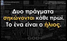 xx Funny Shit, Funny Stuff, Greek Quotes, English Quotes, Games For Girls, Laugh Out Loud, Texts, Random Stuff, Lyrics