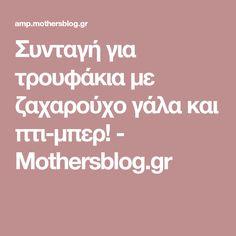 Συνταγή για τρουφάκια με ζαχαρούχο γάλα και πτι-μπερ! - Mothersblog.gr