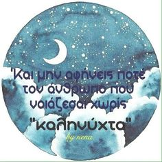 Καλό βράδυ! Motivation Inspiration, Good Night, Inspirational Quotes, Beautiful, Decor, Nighty Night, Life Coach Quotes, Decoration, Inspiring Quotes
