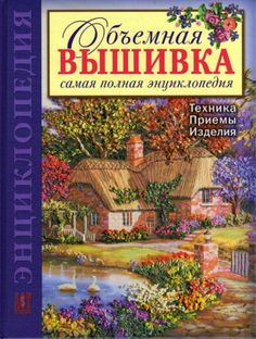 Gallery.ru / Фото #1 - книга:Вышивка картин - Vladikana
