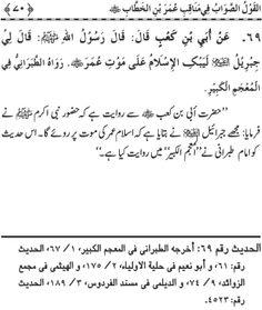 Page # 70 Complete Book: Manaqib.e.Hazrat Umar Bin Al Khatab (R.A) --- Written By: Shaykh-ul-Islam Dr. Muhammad Tahir-ul-Qadri