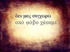Οχι μονο...... Lyric Quotes, Love Quotes, Greek Quotes, Music Lyrics, Just Love, Psychology, Poetry, Songs, Inspiration