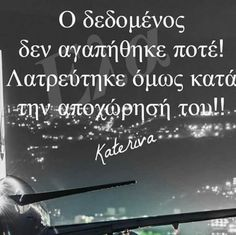 Α ρε Κουλίτσα!!!! Best Quotes, Love Quotes, Funny Quotes, Inspirational Quotes, Big Words, Great Words, Quotes By Famous People, Quotes To Live By, Feeling Loved Quotes
