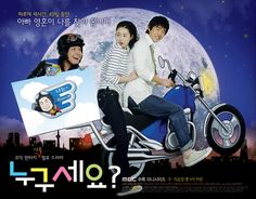 Who Are You Who Is It - The Best Korean Dramas 2008 - MunchkinandFriends Blog