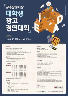 씽유 Asian Design, Logo Design, Graphic Design, Poster Ads, Editorial Design, Giraffe, Banner, Layout, Banner Stands