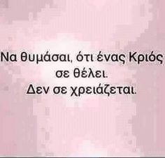 Greek Quotes, Aries, Zodiac Signs, Inspirational, This Or That Questions, Words, Life, Aries Zodiac, Star Constellations