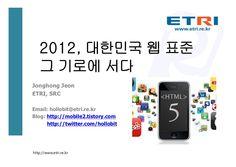 2012-11597095 by Jonathan Jeon via Slideshare