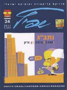 Shpitz magazine. Cover: Itamar Dauba.