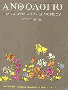 My Childhood Memories, Sweet Memories, The Age Of Innocence, Good Old Times, Greece Holiday, Vintage Soul, Book Writer, 80s Kids, Oldies But Goodies