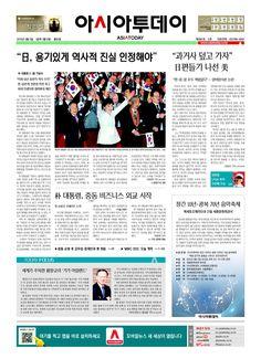 아시아투데이 ASIATODAY 1면 20150302(월)