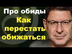 Лабковский - Шесть правил человека, который любит себя. - YouTube
