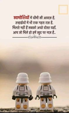 Find the best motivational quotes images for status in Hindi and English. Explore largest collections of motivational quotes that definitely positive impact on your life. Motivational Quotes For Life, True Quotes, Inspirational Quotes, Hindi Quotes On Life, Friendship Quotes, Success Mantra, Smile Word, Romantic Shayari, Good Morning Quotes
