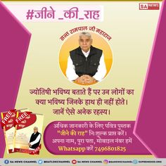 Kabir Sahib is the complete divine. Kabir is the creator of all the creation. All sacred texts, the Qur'an Sharif, the Holy Geeta, all have proof that Kabir is our only defeat.
