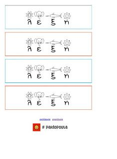 ΔΗΜΙΟΥΡΓΟΣ ΦΥΛΛΩΝ ΕΡΓΑΣΙΑΣ Blog Page, Preschool, Math Equations, Kid Garden, Kindergarten, Preschools, Kindergarten Center Management