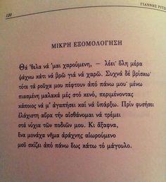 Movie Quotes, Funny Quotes, Life Quotes, Quotes Bukowski, Sylvia Plath Quotes, Orthodox Prayers, Brainy Quotes, Say Word, Greek Quotes