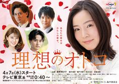 Ideal Man - AsianWiki Drama Fever, Ideal Man, Movie Posters, Movies, Films, Film Poster, Mr Right, Cinema, Movie