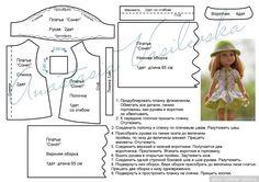 Платье «Сонет» с выкройкой для кукол Паола Рейна Автор выкройки одежды для кукол Anastasia Vasilevska.
