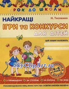 Найкращі ігри та конкурси для дітей. 4-6 років