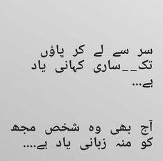 Urdu Quotes, Poetry Quotes, Lyric Quotes, Urdu Poetry, Love Quotes, Thoughts And Feelings, Deep Thoughts, Silent Love, Steak Potatoes