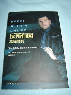 Rebel With a Cause CHINESE Language Edition / By Franklin Graham Buy Bible, Franklin Graham, World Languages, Finding God, Chinese Language, Word Of God, Rebel, Investing, Fiction