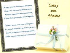 Поздравления с днем рождения сыну от мамы Letter Board, Poster, Happy Birthday, Place Card Holders, Abstract, Illustration, Cards, Happiness, Baby