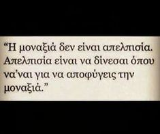 Best Quotes, Nice Quotes, Greek Quotes, Life Lessons, Wisdom, Thoughts, Motivation, Feelings, Words