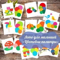 Цвета для детей,развивающее лото,учим цвета, изучаем цвета, цветовосприятие, цветовое лото, лото для детей, лото по цветам, лото для детей скачать