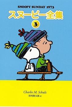 Snoopy Sunday 1973