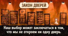 Законы жизни которые стоит запомнить каждому. Обсуждение на LiveInternet - Российский Сервис Онлайн-Дневников