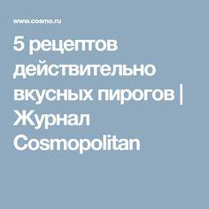 5 рецептов действительно вкусных пирогов   Журнал Cosmopolitan