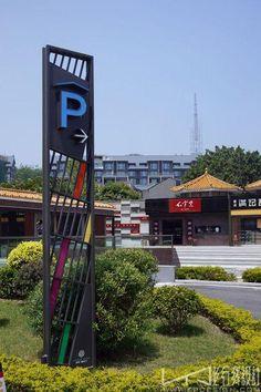 万科珠宾花园导向标识09案例图片 - 深圳市上行线设计有限公司的空间 - 红动中国设计空间-万科珠宾花园 导向系统-环境●导向
