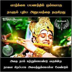 ~ Krishna's Leela ~ कृष्ण की लीला ~ கிருஷ்ணா லீலை ~ - Tamil Quotes - 1 - Page 2 - Wattpad Hindu Quotes, Tamil Motivational Quotes, Buddhist Quotes, Krishna Quotes, Holy Quotes, True Quotes, Qoutes, Krishna Leela, Lord Krishna